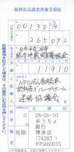 20160610熊本義援金(姶良伊佐支部)