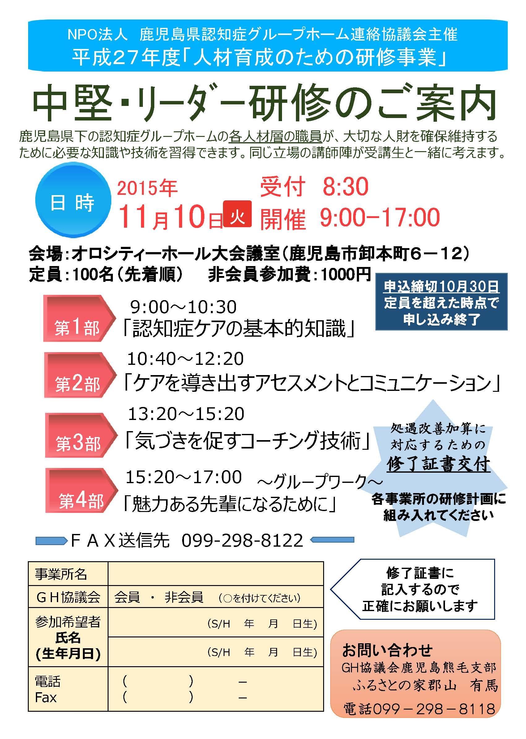 kanrisha_kagoshima