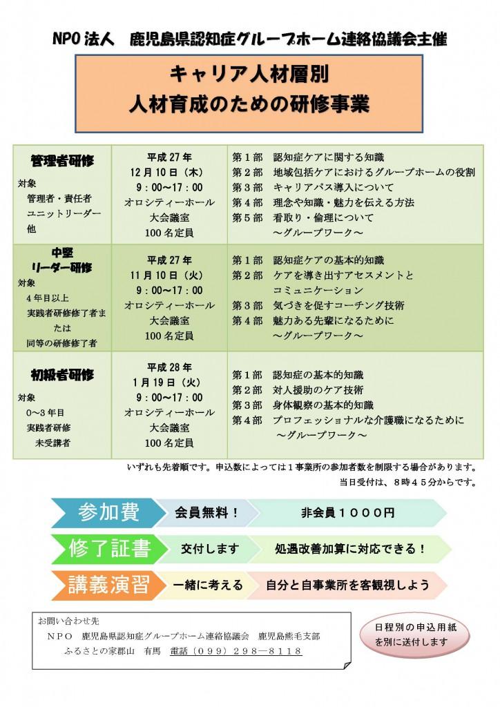matome_kagoshima