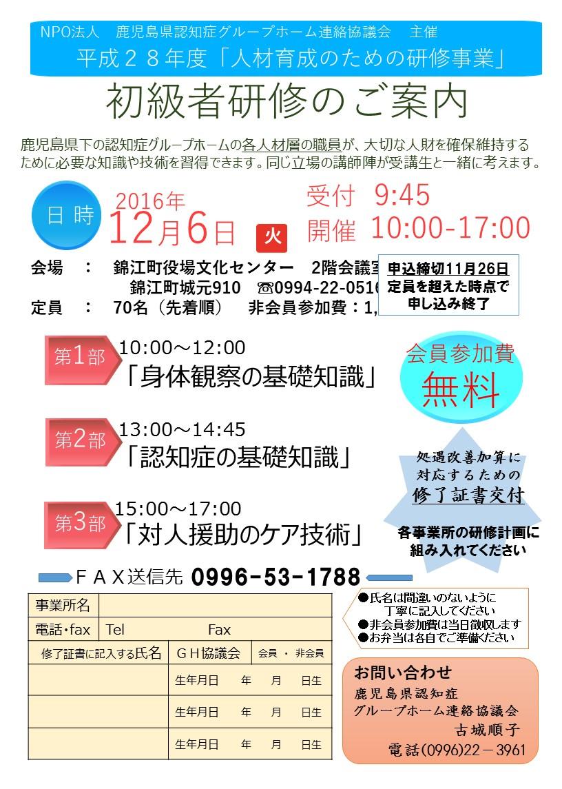 20161206_shokyusha